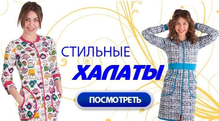 06559b78ea5 Интернет магазин недорогой домашней одежды Пані Яновська™