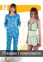 Жіночий одяг оптом в Хмельницькому - купити сукні 83efc43d89c44