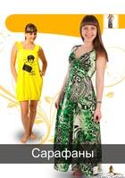 Женские платья и комбенизоны в чернигове оптом